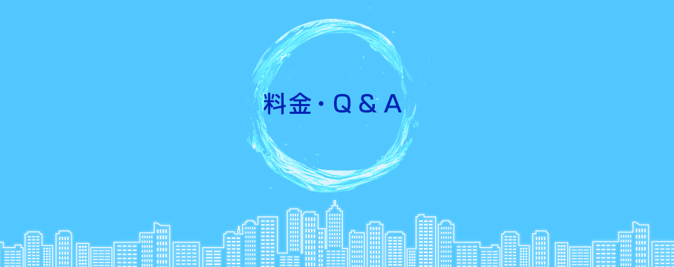 料金 Q&A